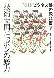 NHKビジネス塾の教科書〈5〉技術立国ニッポンの底力
