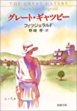 グレート・ギャツビー (新潮文庫)