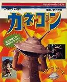 カネゴン (くもんのペーパークラフト―ウルトラシリーズ)