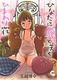 ひなたに凛と咲くひまわり荘 1 (ニチブンコミックス)