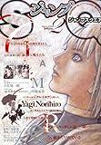 ジャンプ SQ. (スクエア) 2009年 02月号 [雑誌]