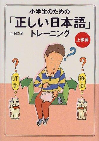 小学生のための「正しい日本語」トレーニング 上級編