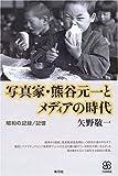 写真家・熊谷元一とメディアの時代 昭和の記録/記憶 (写真叢書)