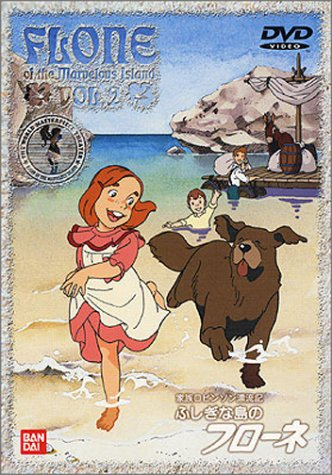 ふしぎな島のフローネ(2) [DVD]