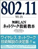 802.11(Wi‐Fi)無線LANネットワーク技術教本