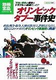 オリンピック タブー事件史 [別冊宝島] (別冊宝島 1549 ノンフィクション)