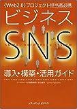 ビジネスSNS導入・構築・活用ガイド (ソフトバンクビジネス)