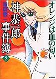 神恭一郎事件簿 2 (MFコミックス)