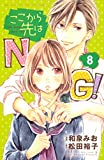 ここから先はNG! 分冊版(8) (別冊フレンドコミックス)