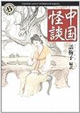 中国怪談 (角川ホラー文庫)