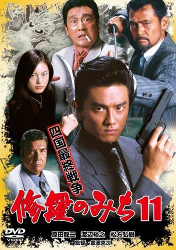 修羅のみち11 四国最終戦争 [DVD]