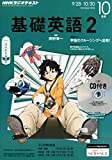 NHKラジオ 基礎英語2 CD付き 2015年 10 月号 [雑誌]