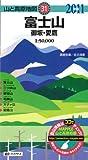 山と高原地図 富士山 御坂・愛鷹 2011年版