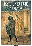 怪奇小説日和: 黄金時代傑作選 (ちくま文庫 に 13-2)