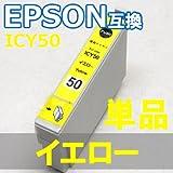 エプソン 互換インクカートリッジ IC50Y IC6CL50 イエロー/黄色 ICチップ付き EP-301/302/4004/702A/703A/704A/705A/774A/801A/802A/803A/803AW/804A/804AR/804AW/901A/901F/902A/903A/903F/904A/904F/A820/A840/A840S/A920/A940/D870/G850/G860/G4500/T960対応