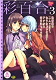 彩百合 Vol.3 (OKS男性向けコミックス)