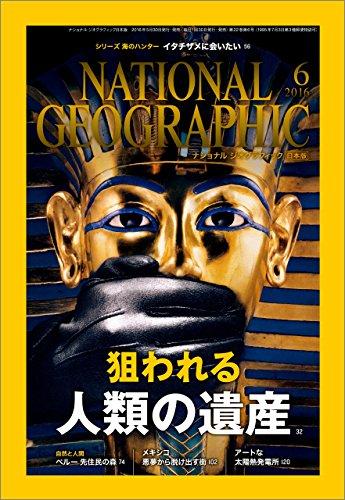ナショナル ジオグラフィック日本版 2016年6月号 [雑誌][Kindle版]