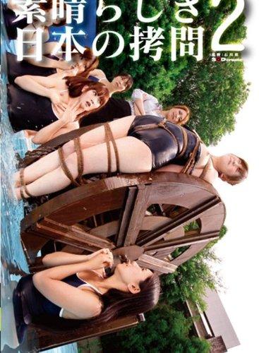 素晴らしき日本の拷問2 [DVD]