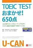 TOEIC(R) TESTおまかせ!650点  (ユーキャンの資格試験シリーズ) [単行本(ソフトカバー)] / Yosuke Ishii/Vickie D. Winston (著); ユーキャンTOEIC(R)テスト研究会 (編集); U-CAN (刊)