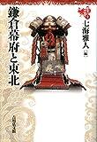 鎌倉幕府と東北 (東北の中世史)