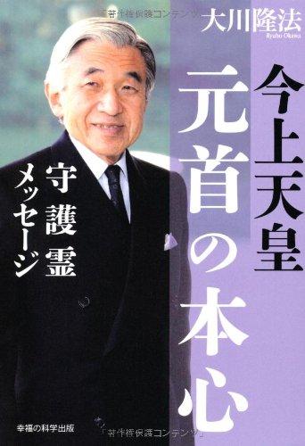 今上天皇・元首の本心—守護霊メッセージ (OR books)