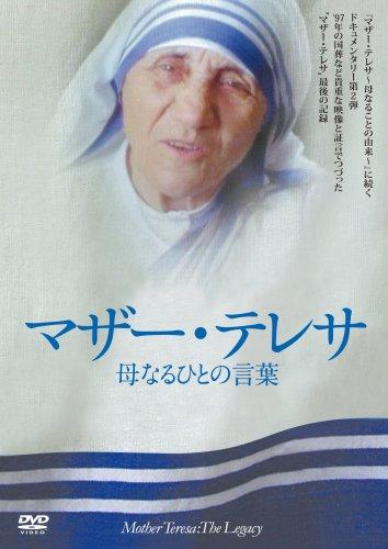 マザー・テレサ ~母なるひとの言葉~ [DVD]