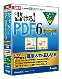 書ける!PDF6 Professional Windows8対応版
