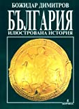 img - for Bulgaria - ilyustrovana istoriya /          -                     (Bulgarian)(         ) book / textbook / text book