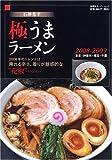 石神秀幸極うまラーメン 2008-2009―東京・神奈川・埼玉・千葉 (2008) (双葉社スーパームック)