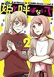 姫と呼ばないで (2) (MFコミックス フラッパーシリーズ)