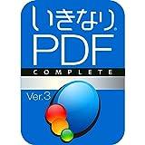 いきなりPDF COMPLETE Edition Ver.3   [ダウンロード]