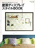 壁面ディスプレイスタイルBOOK: 雑貨とDIYで壁を変えるアイデア150 (私のカントリー別冊)