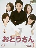 おとうさん Vol.1 [レンタル落ち][DVD]