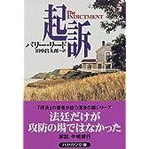 起訴 (ハヤカワ文庫 NV (870))