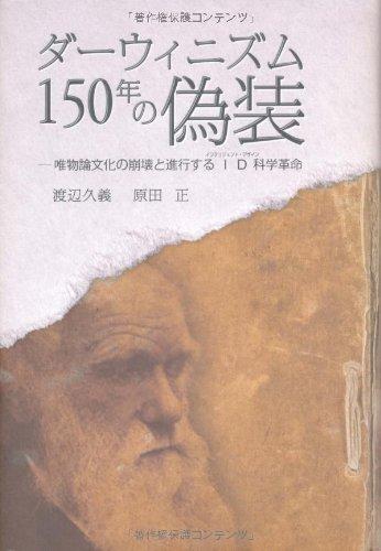 ダーウィニズム150年の偽装―唯物論文化の崩壊と進行するID科学革命