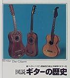 図説 ギターの歴史