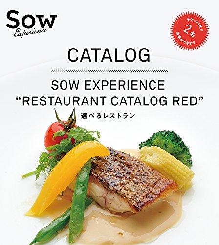 体験型カタログギフト レストランカタログRed