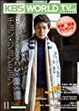 KBS WORLD Guide 2012年11月号