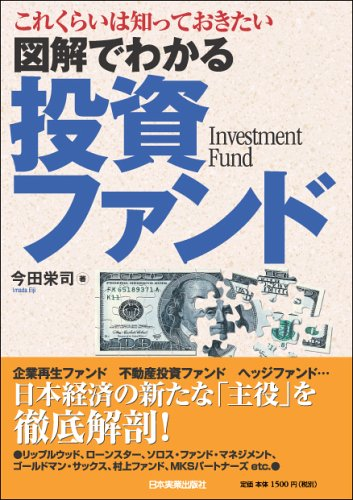 <このくらいは知っておきたい> 図解でわかる投資ファンド