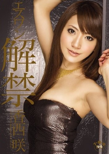 エスワン解禁 香西咲 [DVD]