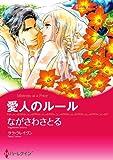 愛人のルール (ハーレクインコミックス)