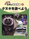 タヌキを調べよう (身近に体験!日本の野生動物)