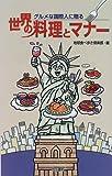 世界の料理とマナー―グルメな国際人に贈る