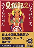 Image of 見仏記〈2〉仏友篇 (角川文庫)