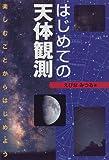 はじめての天体観測―楽しむことからはじめよう