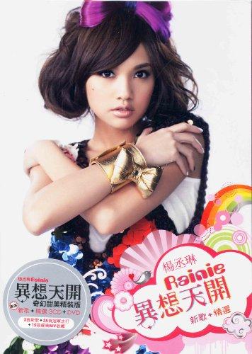 異想天開 新歌+精選 3CD+DVD 奇幻胡美精装版 台湾盤