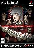 echange, troc Simple 2000 Ultimate Series Vol. 19: Agaki[Import Japonais]
