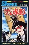 仮面の忍者赤影 (第1巻) (Sunday comics)