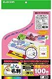 ELECOM 名刺用紙 光沢紙 クリアカット 厚口 ホワイト 10面 10枚入り MT-KMK2WNZ