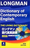 ロングマン現代英英辞典―Longman dictionary of contemporary English